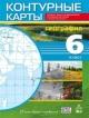 География 6 кл. Контурные карты